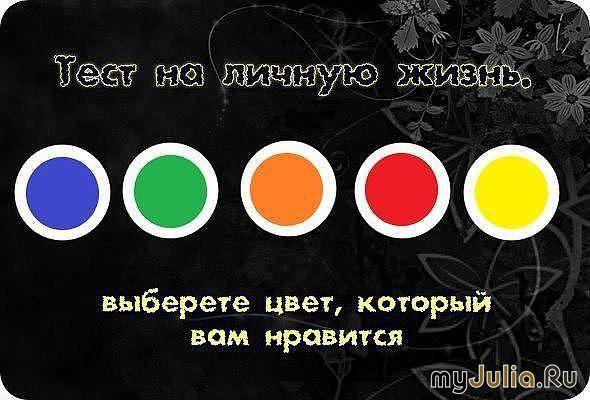 Тесты по цветам