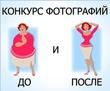 Конкурс фотографий «До и после» на Diets.ru: август
