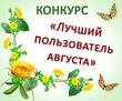 Конкурс «Лучший пользователь августа» на Diets.ru