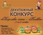 """Декупажный конкурс """"Королева осени – Тыква"""" Hobbyportal.ru"""