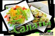 Без салата еда не богата