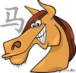 Готовимся к Новому 2014 году - Году Синей Деревянной Лошади!!!