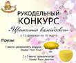 Рукодельный конкурс – «Цветочный калейдоскоп» на портале Hobbyportal.ru