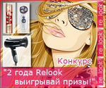 """Фотоконкурс """"Модные шаги"""" на Relook.ru"""