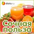 """Специальный проект """"Сочная польза"""" на Диетс.ру"""