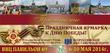 Праздничная ярмарка в честь Дня Победы на ВВЦ