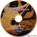 Песни  Виталия  Кочеткова  появятся в инструментальном-гитарном звучании