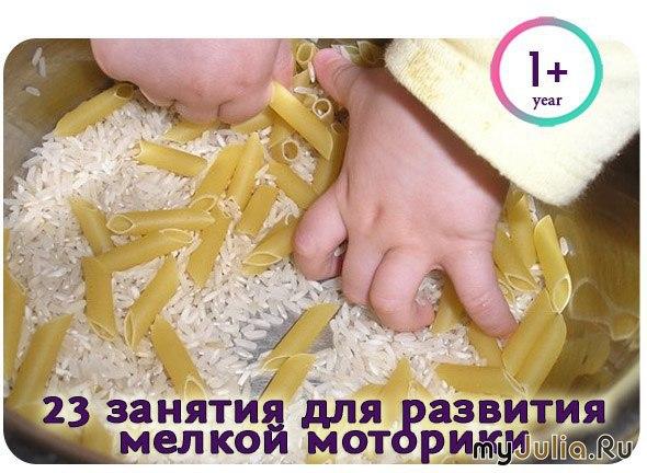 Развитие мелкой моторики у детей своими руками