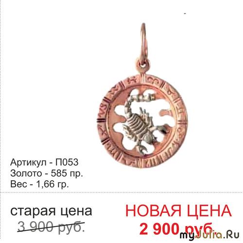 "www.золотое.com   Подвеска зодиак ""скорпион""."