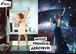 Конкурс «Мечтай. Решайся. Действуй» с Rexona Women на Relook.ru