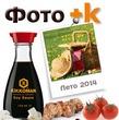"Фотоконкурс ""Фото + К"" на Поваренок.ру"
