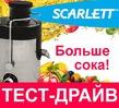"""Специальный проект """"Больше стиля! Больше сока!"""" на Поваренок.ру"""