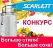 """Конкурс рецептов """"Больше стиля! Больше сока!"""" на Поваренок.ру"""