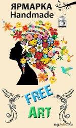 Приглашаем мастеров на ярмарку Handmade - Free Art