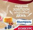 """Конкурс рецептов """"Горячий завтрак - здоровый день!"""" на Поваренок.ру"""
