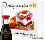 Летняя выпечка на Поварёнок.ру