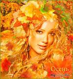 Ах, осень...