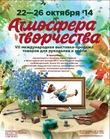 """Выставка-продажа """"Атмосфера творчества"""""""