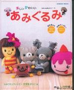 Амигурами крючком.Японский журнал со схемами игрушек