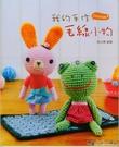 Вязаные игрушки крючком.Японская книжка со схемами