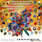 "Конкурс украшений ""Осенний фейерверк"" при поддержке Swarovski Elements"