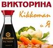 """Викторина """"Kikkoman и Я"""" на Поваренок.ру"""
