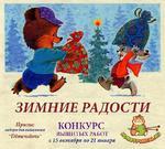 Конкурс вышитых работ Зимние радости на hobbyportal.ru