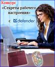 Конкурс «Секреты рабочего настроения» с Defender в Стране Мам