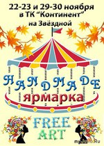 Ярмарка Handmade - FREE ART в ноябре