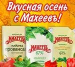 """Конкурс рецептов """"Вкусная осень с Махеевъ!"""" на Поваренок.ру"""