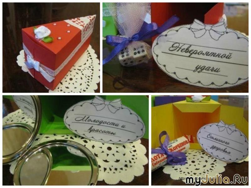 Идеи интересных подарков и поздравлений