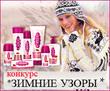 """Фотоконкурс """"Зимние узоры"""" на Relook.ru"""