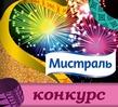 """Конкурс рецептов """"Фейерверк сладких подарков"""" на Поваренок.ру"""