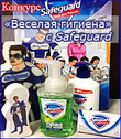 Конкурс «Веселая гигиена» с Safeguard в Стране Мам