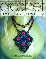 Overlay Crochet (накладывать слой)