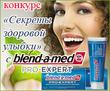 Конкурс «Секреты здоровой улыбки» с Blend-a-Med Pro-Expert» на Диетс.ру