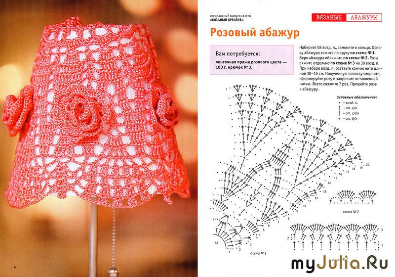 вязаные абажуры дневник группы вязаные цветы группы женская
