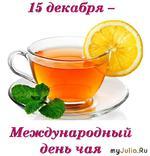 15 декабря в мире отмечается Международный день чая