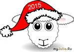 Что готовит нам предстоящий 2015  год ?