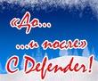 Конкурс «До и после»: январь. В Новый Год – вместе с Defender и новым весом! На Диетс.ру