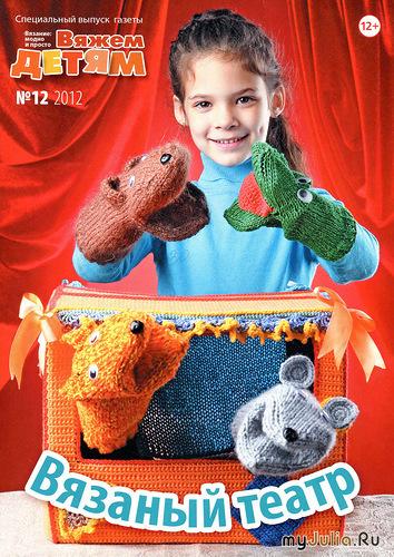 альбом«Вяжем детям. Вязаный театр - №12 - 2012»