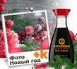 """Фотоконкурс """"Новый год + К"""" на Поваренок.ру"""