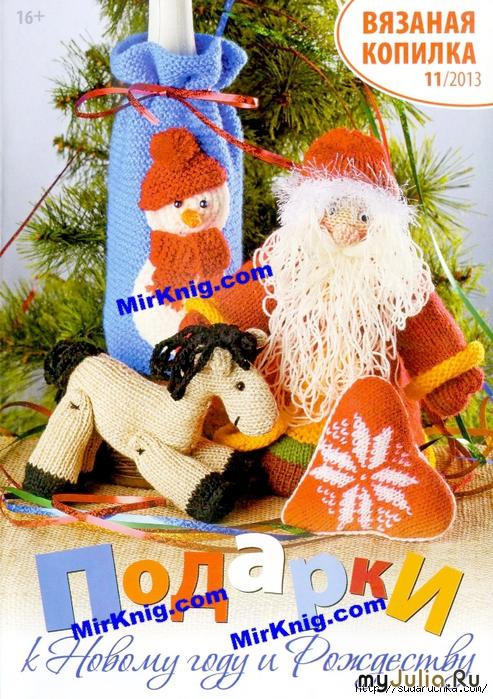 """Вязаная копилка - подарки к Новому году и рождеству"""". Журнал по вязанию."""