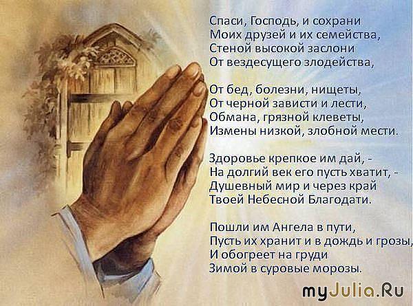 Молитва храни вас бог