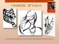 Прыжок ягуара - мистический детектив - автор Наталья Солнцева