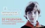Отзывы иностранцев о советском кино