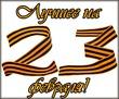 Конкурс «Лучшее – на 23 февраля!» на Диетс.ру