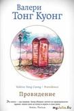 «Провидение» Валери Тонг Куонг