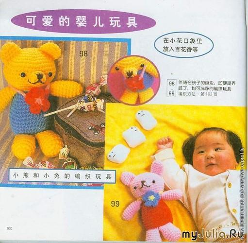 Журнал''Вязаные игрушки и не только''