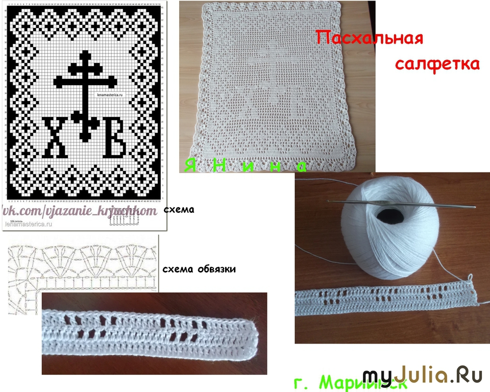 Схемы вязания крючком салфеток пасхальных 77
